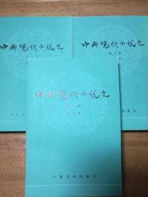 杨义作品4册合售:中国现代小说史(全三卷);二十世纪中国小说与文化