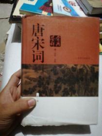 唐宋词鉴赏辞典 唐.五代.北宋