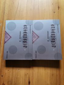 贵州档案史料研究丛书之三--贵州企业股份有限公司  上下册