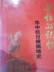 永恒的记忆,华中抗日根据地史