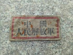 1954年布制中国人民解放军胸章