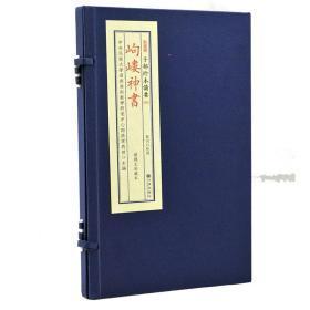 子部珍本备要第001种:岣嵝神书竖版繁体宣纸线装古籍周易经哲学