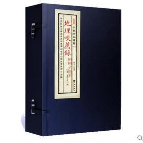 子部珍本备要第002种:地理啖蔗录 竖版繁体手工宣纸线装古籍16开4册
