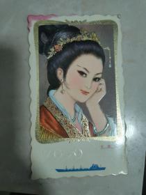 王熙凤年历卡1979