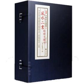 子部珍本备要第007种:风水二书 竖版繁体宣纸线装古籍周易经哲学