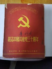 纪念中国共产党三十周年