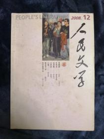 《人民文学》  2008年第12期(总第592期)