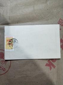 邮票 (j28全国财贸学大庆学大寨会议-(2-2)发展经济保障供给)实寄封