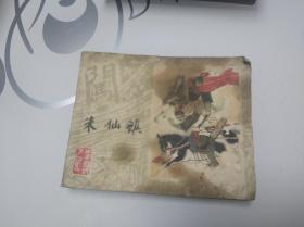 朱仙镇 (李自成之二十五)