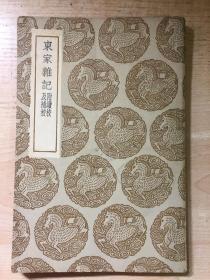 东家杂记 .附续校及补校(全一册)丛书集成初编 中华民国二十五年出版