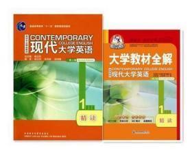 现代大学英语精读1 杨立民 第二版 教材+教材全解