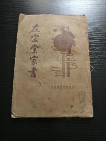 左宗棠家书