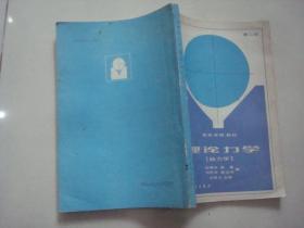 理论力学(静力学)第二版