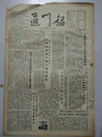 老报纸通川报1954年5月22日(8开四版) 我省大批优秀农民加入中国共产党; 官厅水库工程全部完工;