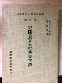 宋陆君实先生秀夫年谱(新编中国名人年谱集成)
