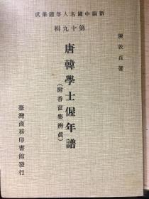唐韩学士偓年谱(附香奁集辨真)