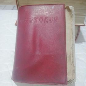 重庆常用中草药手册