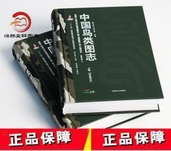 全新正版中国鸟类图志 上下卷 两本套装 中国鸟典系列 鸟类摄影图片书籍百科 段文科,张正旺 2本套装 鸟类图鉴