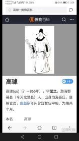 唐代高璩墓志铭拓片