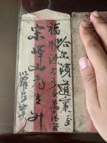民国初期 红条封带信 邮票邮戳都在 品好 书法精美