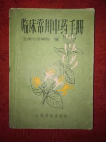 绝版经典:临床常用中药手册(文革版带语录)详见描述和图片