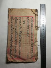 清代馆阁体手抄医方一厚本。
