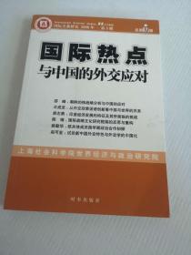 国际热点与中国的外交应对