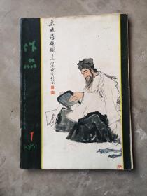 作品,1981-1