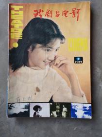 戏剧与电影,1985年2、3、6、8期