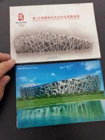 第29届奥运会竞赛场馆明信片一套10张