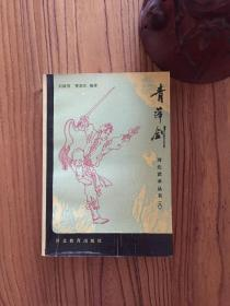 青萍剑河北武术丛书