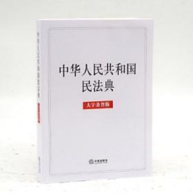 中华人民共和国民法典(大字条旨版)