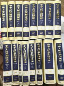中华人民共和国法库(全16册):宪法卷、民法卷、商法卷、行政法卷(第一、二、三、四、五、六编)、社会法卷、刑法卷、程序法卷、国际法卷(第一、二、三编)、索引卷【16册合售 16开精装+书衣 2002年一印 具体如图】H