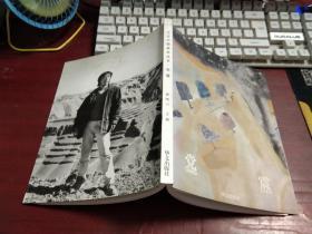 今日中国美术丛书;党震【党震签赠本】C821