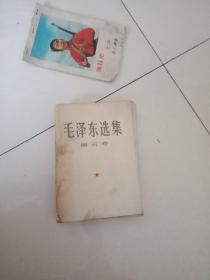 毛泽东选集大32开