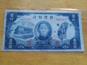 T0052台湾银行1948年1000元