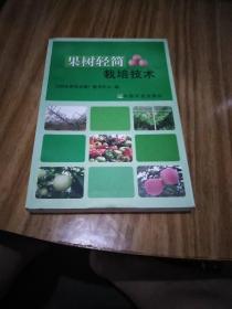 果树轻简栽培技术