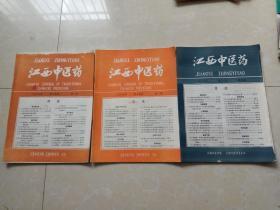 江西中医药1987-1988年3本合售