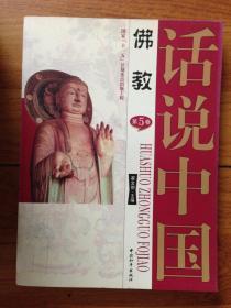 话说中国.第5卷.佛教---[ID:26900][%#104A4%#]