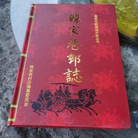 韩家巷村志—山东省潍坊市昌邑市