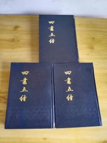 四书五经(上中下全三册)【精】中国书店据世界书局影印版影印 按图发货  干净不缺页无写画