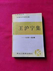 开放丛书 中青年学者文库:王沪宁集
