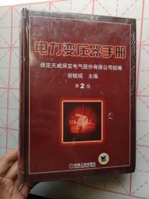 电力变压器手册(第2版),全新正版带塑封,放心购买现货