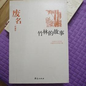 中国现代文学百家--废名代表作