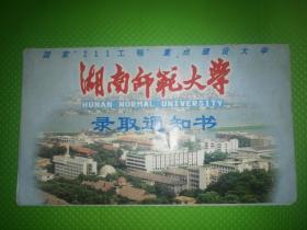 湖南师范大学录取通知书