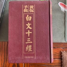 黄侃手批白文十三经(精装)