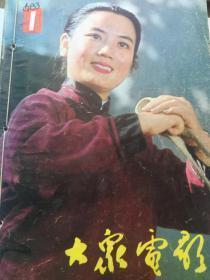 大众电影1983