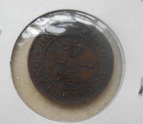 香港1933年一仙.