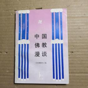 中国佛教漫谈