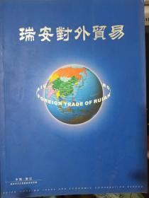 《瑞安对外贸易》画册